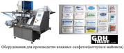Оборудование для производства влажных салфеток