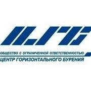 ООО «Центр горизонтального бурения» реализует Буровое оборудование